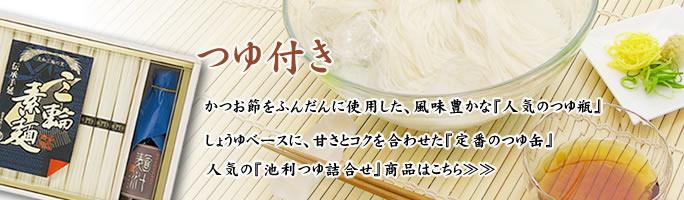 池利の麺つゆ