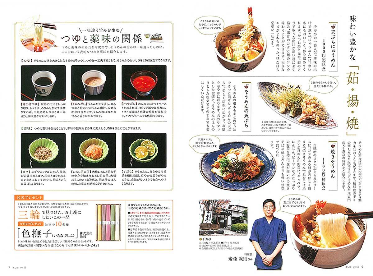 味わい豊かな千寿亭