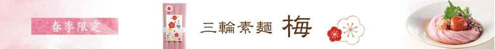 三輪素麺 梅