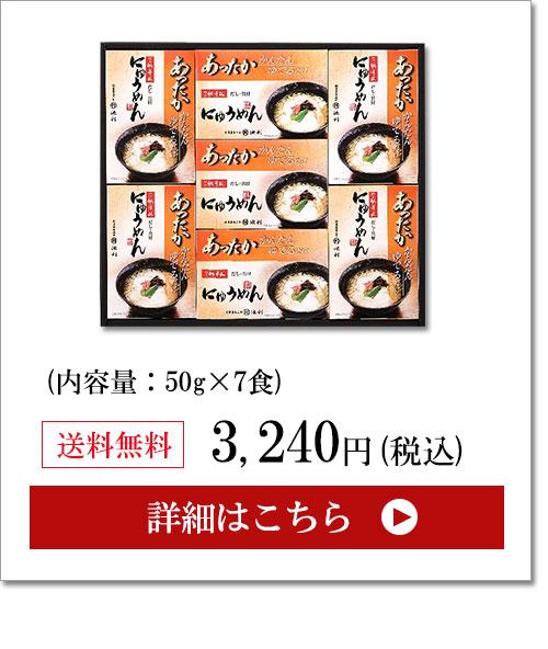 にゅうめん7食