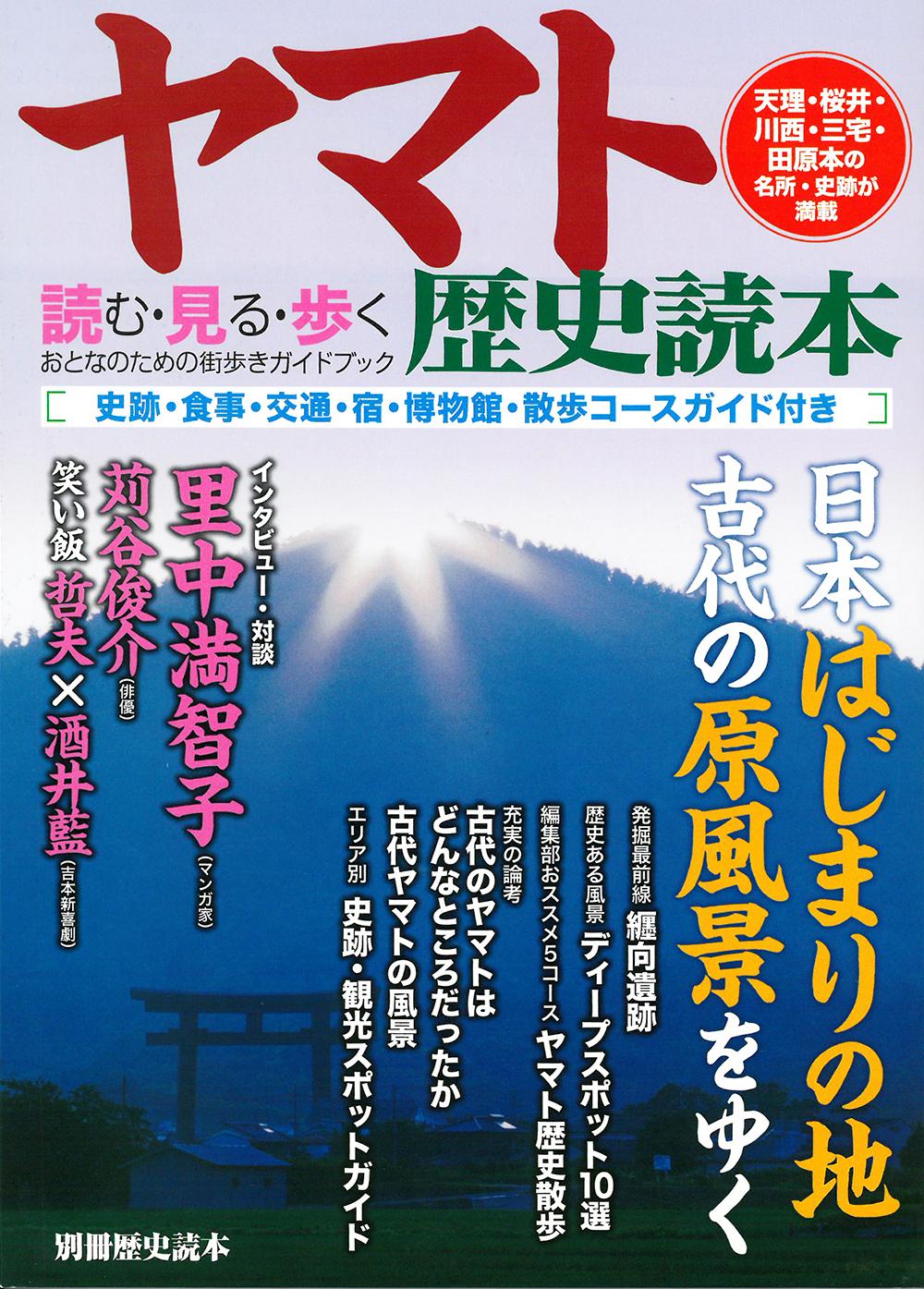 別冊 歴史読本 ヤマト