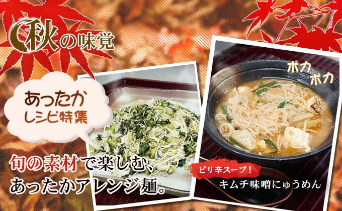 レシピ特集・秋の味覚