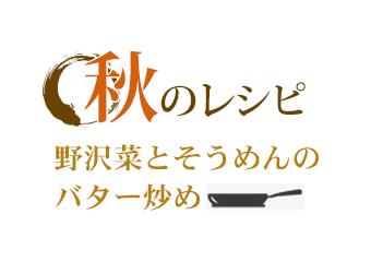 「秋のレシピ」野沢菜とそうめんのバター炒め