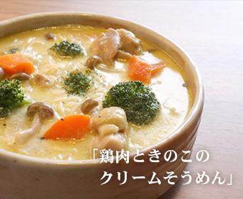 そうめん料理「野沢菜とそうめんのバター炒め」