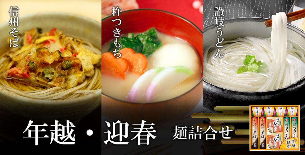 年越・迎春 麺詰合せ