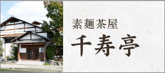 素麺茶屋 千寿亭