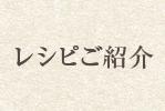 レシピご紹介